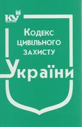Кодекс Цивільного захистуУкраїни