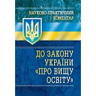 НПК Закону України Про вищу освіту. (збільшеного формату). Молдован А.В.