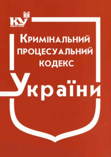Кримінальний процесуальний кодекс України. кпк