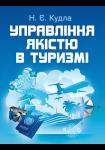 Управління якістю в туризмі. Підручник затверджений МОН України.