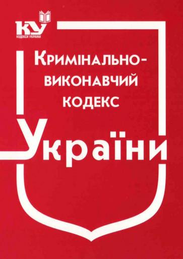 Кримінально виконавчий кодекс України станом на березень 2020 року.