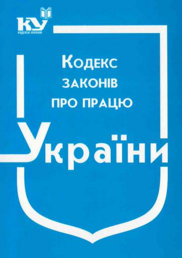 Кодекс Законів про працю. кзот