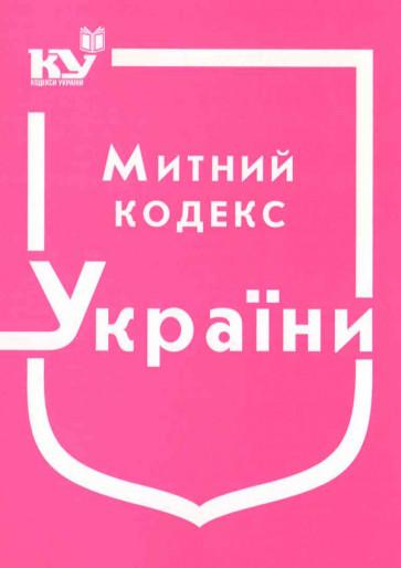 Митний кодекс України. мк