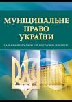 Муніципальне право України. для підготовки для іспитів.