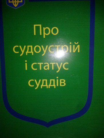Закони України Про судоустрій і статус суддів.