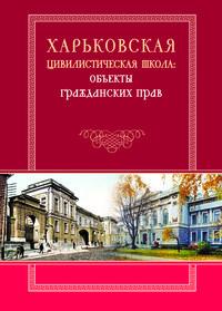 Харьковская цивилистическая школа: объекты гражданских прав.