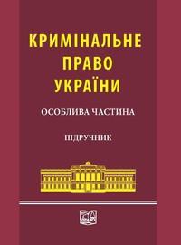 Кримінальне право України: Особлива частина Підручник