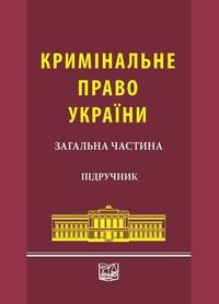 Кримінальне право України. Загальна частина Підручник. 5-те видання, перероблене і доповнене