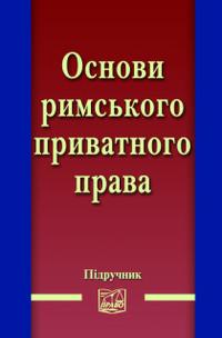 Основи римського приватного права. Підручник (гриф МОН України).