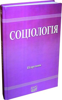 Соціологія. Підручник