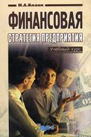 Финансовая стратегия предприятия Бланк И.А.