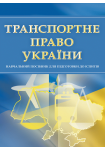 Транспортне право України. Для підготовки до іспитів.