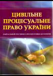 Цивільне процесуальне право України. Для підготовки до іспитів. Навчальний поcібник.
