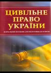 Цивільне право України. Для підготовки до іспитів.