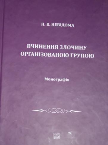 Вчинення злочину організованою групою Н.В. Невідома.