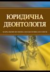 Юридична деонтологія. Для підготовки до іспитів.