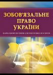 Зобов'язальне право України. Для підготовки до іспитів.