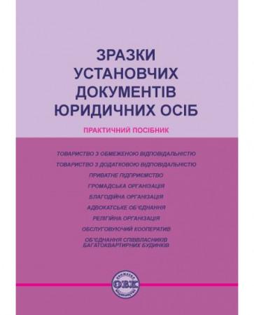 Зразки установчих документів юридичних осіб. М.Г. Коротюк, І.В. Кравченко, В.Л. Менчинський.