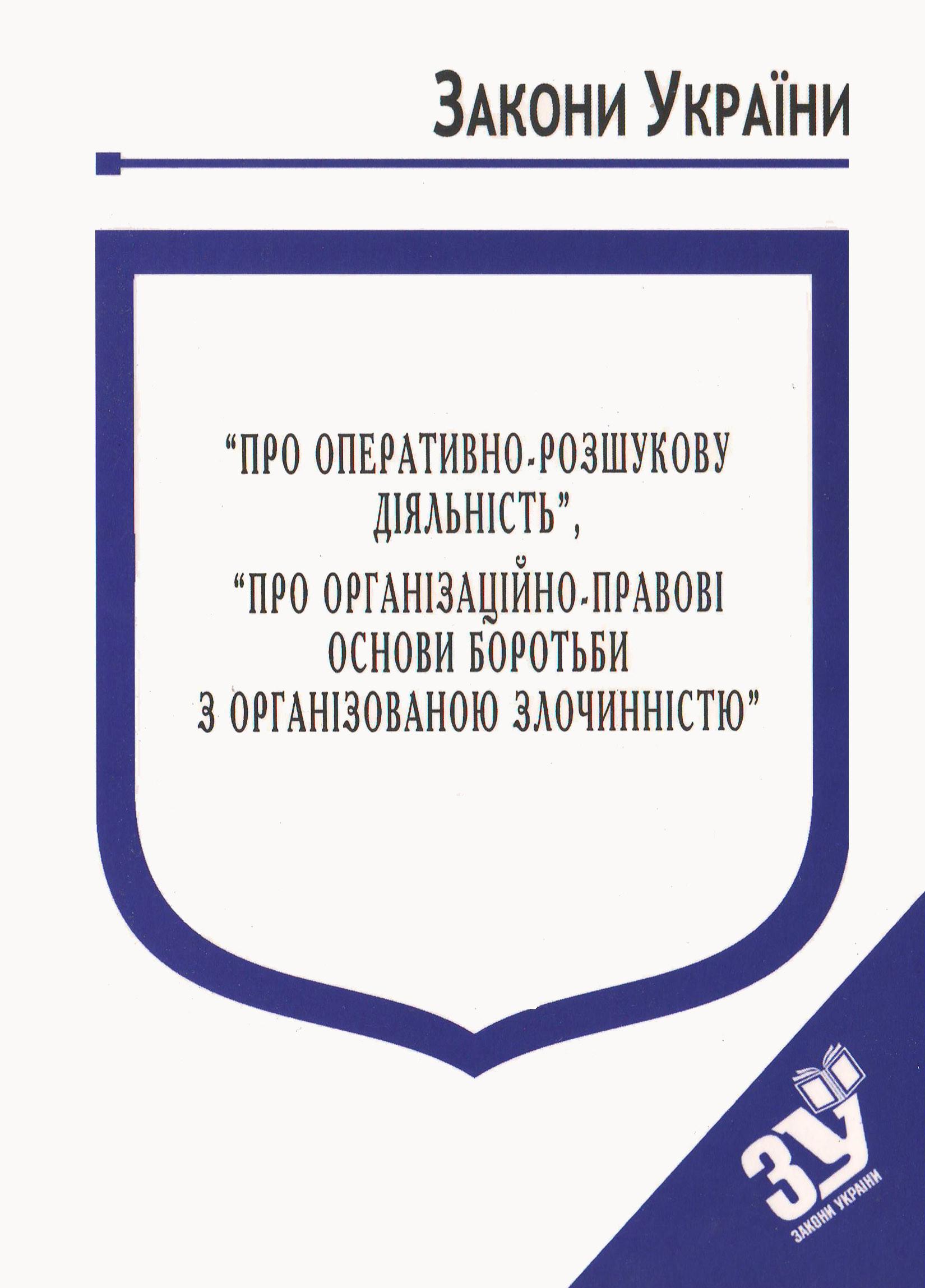 """Закони України: """"Про оперативно-розшукову діяльність"""", """"Про організаційно-правові основи боротьби з організованою злочинністю"""""""