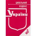 Цивільний кодекс України .ЦК. Станом на травень 2020 року.