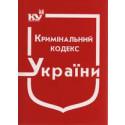 Кримінальний кодекс України. КК. Станом на травень 2020 року.