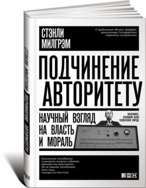 Подчинение авторитету: Научный взгляд на власть и мораль. Стэнли Милгрэм.