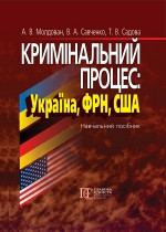 Кримінальний процес: Україна, ФРН, США. Навчальний посібник
