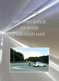 Практичні поради для водіїв та поліцейських Довідкове видання Д.А. Сидоренко.