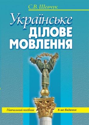 Українське ділове мовлення: навч. посібник 2018 року Шевчук С. В.