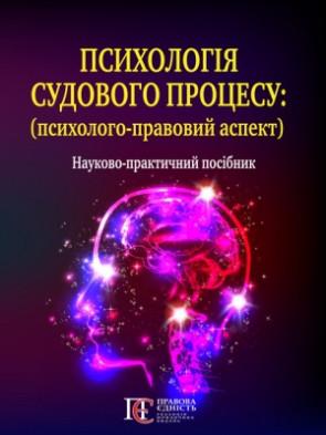 Психологія судового процесу (психолого-правовий аспект) науково-практичний посібник М.М. Ясинок, Д.М. Ясинок
