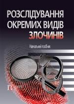 Розслідування окремих видів злочинів навч. посібник за ред. М.А. Погорецького та Д.Б. Сергєєвої..