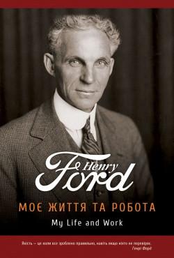 Моє життя та робота. Генрі Форд.
