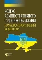 Кодекс адміністративного судочинства України Науково-практичний коментар. нпк касу 2018рік