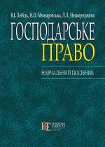 Господарське право України. Навчальний посібник.