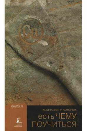 Компании, у которых есть чему поучиться - 2006 Книга 3