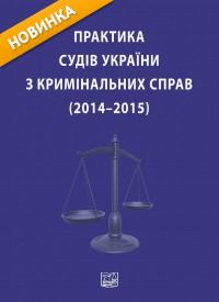 Практика судів України з кримінальних справ (2014–2015)