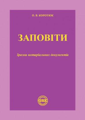 Заповіти: зразки нотаріальних документів