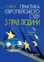 Практика Європейського суду з прав людини навчальний посібник. Дудаш Т. І.