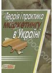 Теорія і практика маркетингу в Україні (2005).