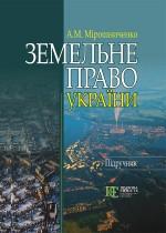 Земельне право України. Підручник. 3-тє видання.