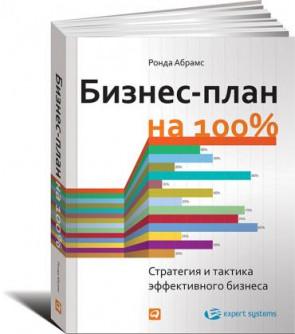Бизнес-план на 100%: Стратегия и тактика эффективного бизнеса. Ронда Абрамс.