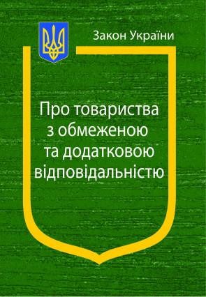 Закон України «Про товариства з обмеженою та додатковою відповідальністю»: чинне законодавство станом на 01.03.2019 р