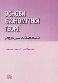 Основи економічної теорії у структурно-логічних схемах. Навчальний посібник. 2-ге виданн, змінене та доповнене (Гриф МОН України).