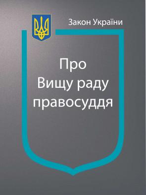 Закон України «Про Вищу раду правосуддя.