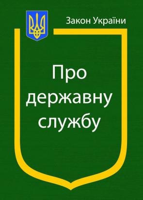 Закон України «Про Державну службу»