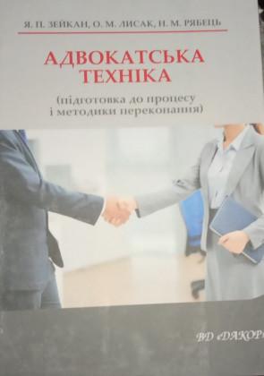 Адвокатська техніка (підготовка до процесу і методика переконання). Я. П. Зейкан, О.М.Лисак, Н.М.Рябець.