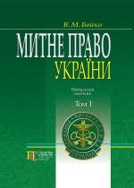 Митне право України. Т.1. Навчальний посібник.