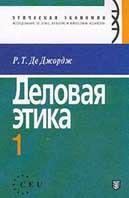 Деловая этика. В двух томах. Де Джордж Р.Т