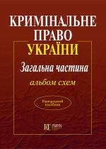 Кримінальне право України. Загальна частина. Альбом схем.