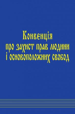 Конвенція про захист прав людини і основоположних свобод і протоколи до неї: збірник законодавчих і нормативних актів. 2018 рік